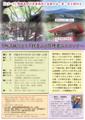 『柳沢城址』と『観音山』探検登山エコツアー