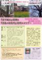 『岩下城址』探検と『岩島の桜名所』訪問