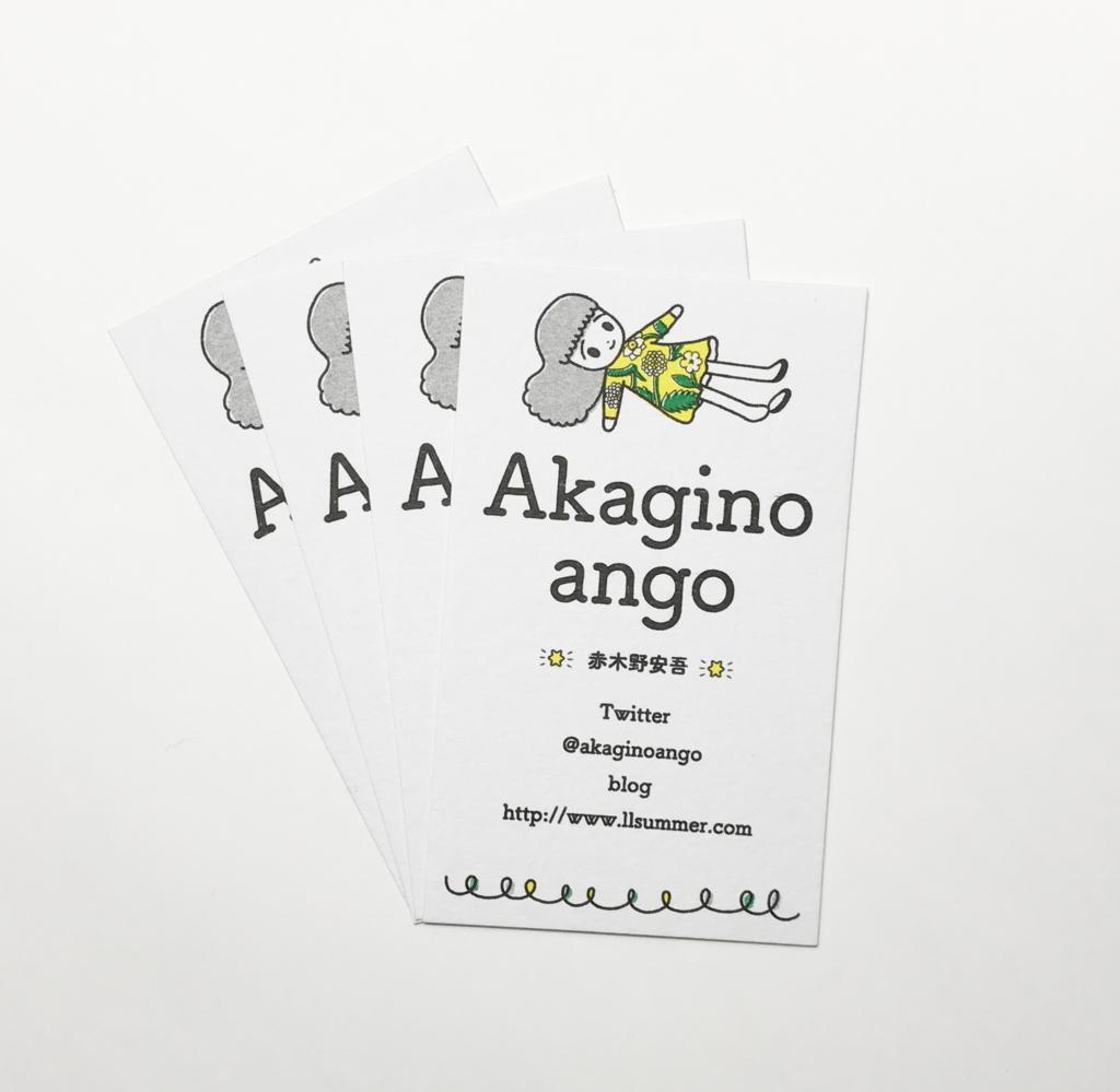 f:id:akaginoango:20170210213427j:plain