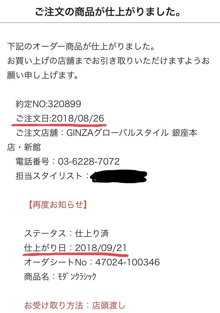 f:id:akaheru-d:20181004165029j:plain