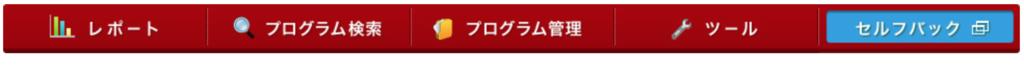 f:id:akaheru-d:20181205143910p:plain