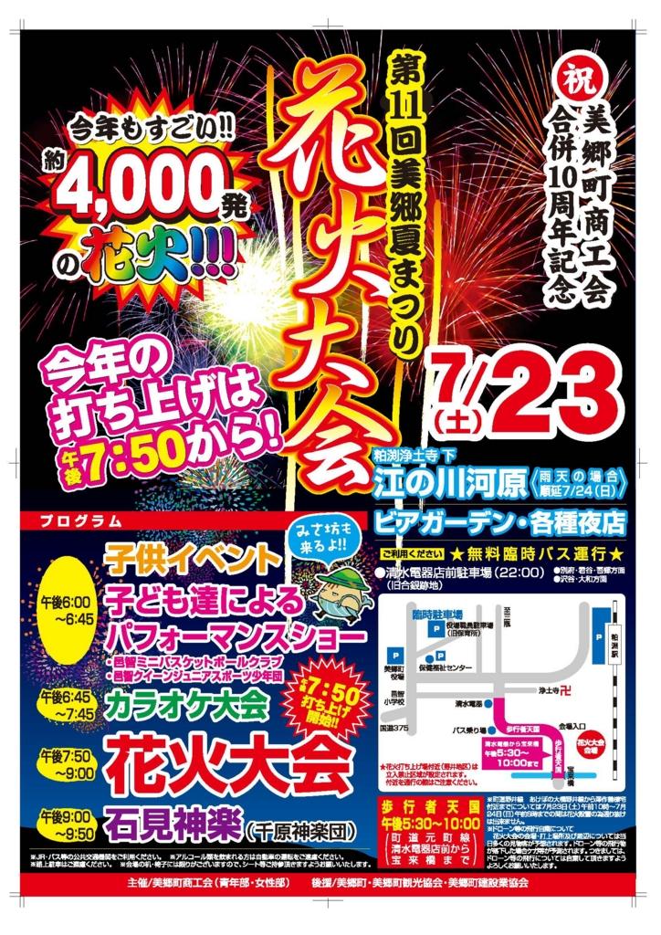 f:id:akai-chu-rip:20160704172557j:plain