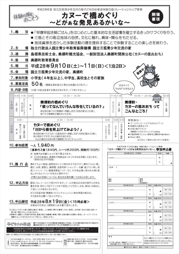 f:id:akai-chu-rip:20160729145108j:plain