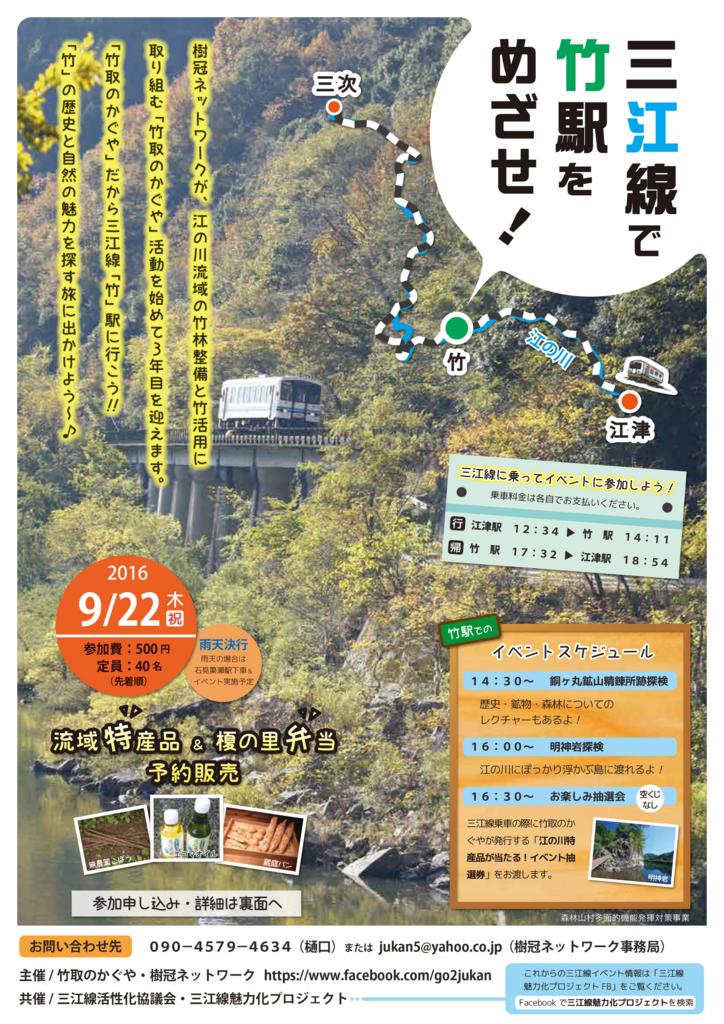 f:id:akai-chu-rip:20160908101506j:plain