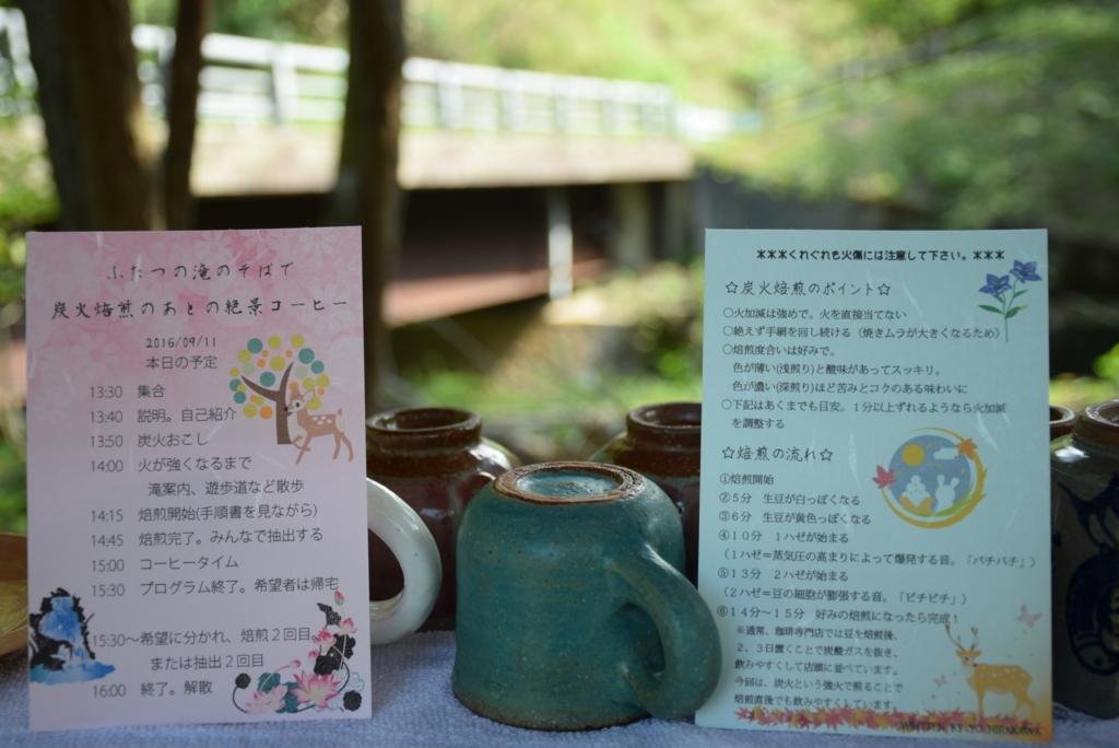 f:id:akai-chu-rip:20160911141534j:plain