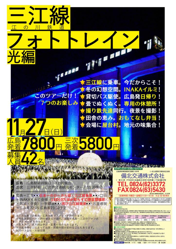 f:id:akai-chu-rip:20161103120315j:plain