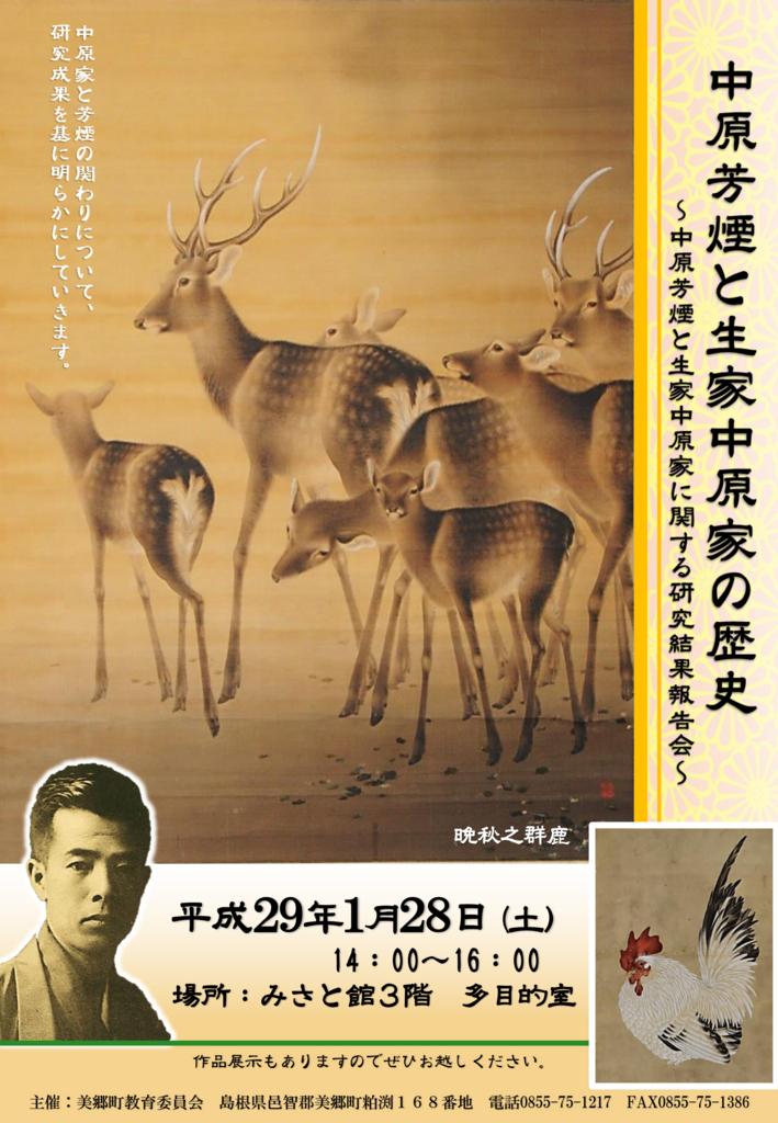 f:id:akai-chu-rip:20170111164816j:plain
