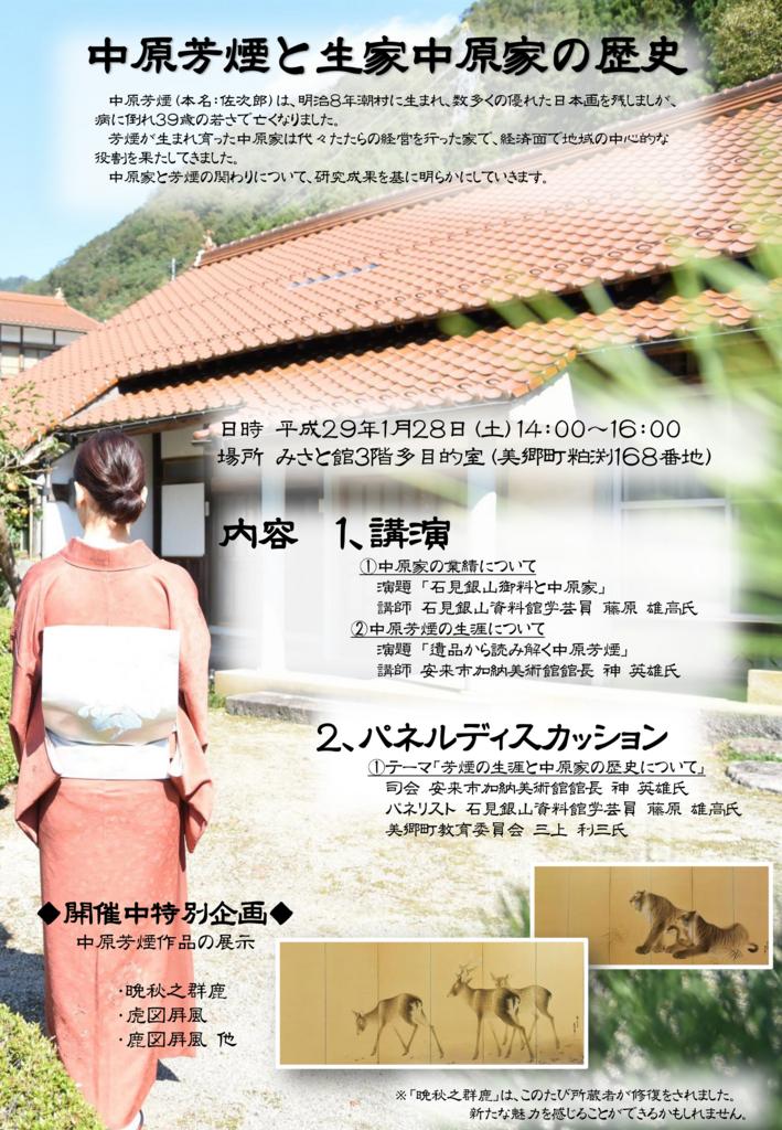f:id:akai-chu-rip:20170111164910j:plain