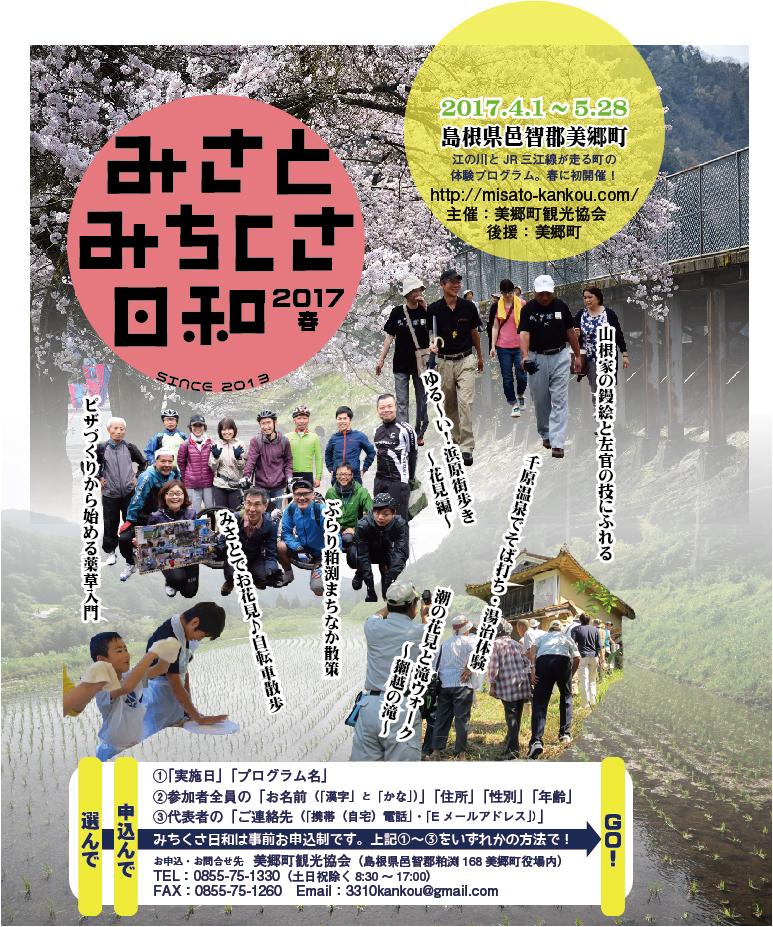 f:id:akai-chu-rip:20170308172343j:plain
