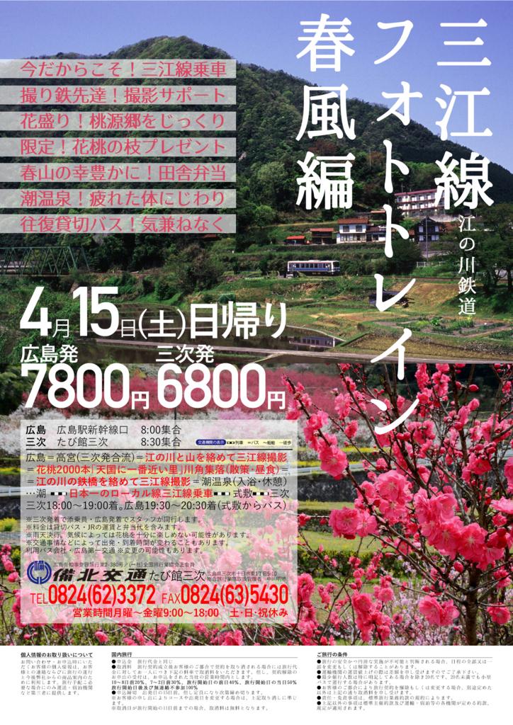 f:id:akai-chu-rip:20170312001435j:plain