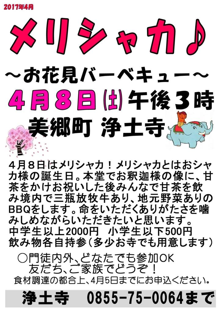 f:id:akai-chu-rip:20170327105821j:plain