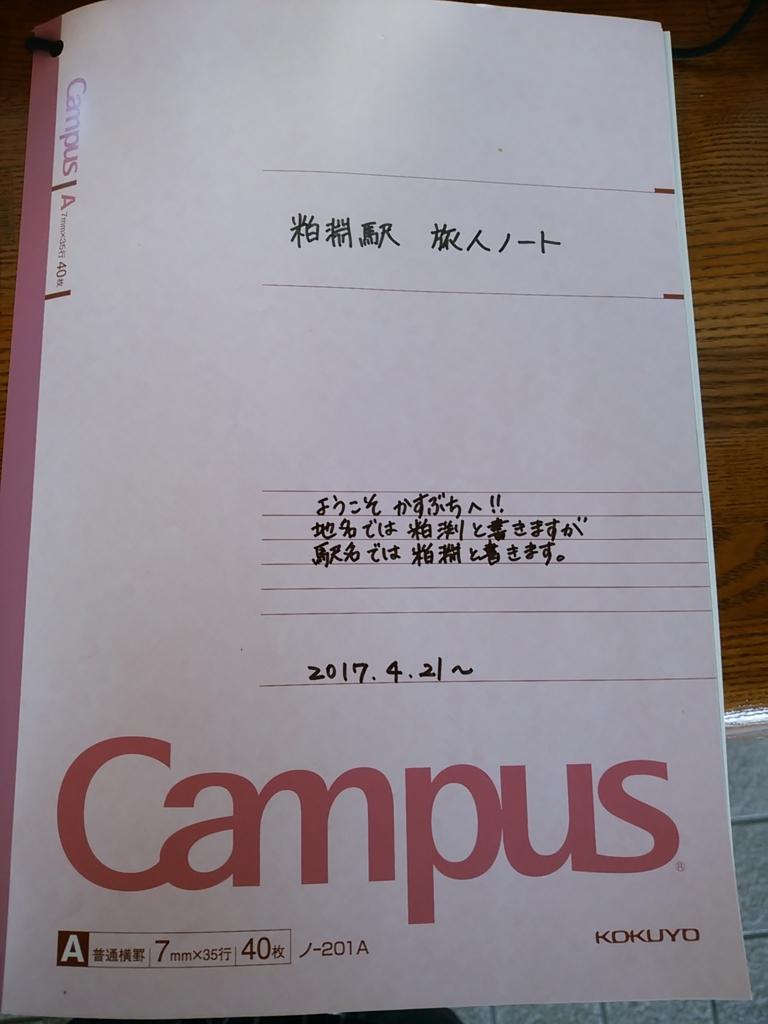 三江線粕淵駅に旅人ノートtags[島根県]