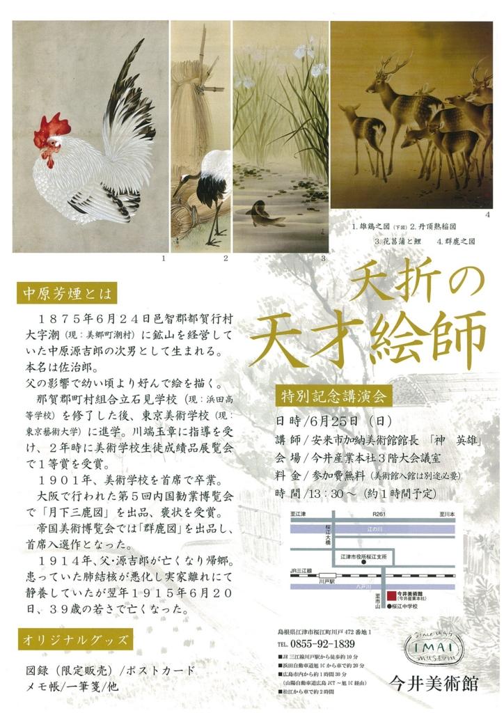 f:id:akai-chu-rip:20170526163115j:plain