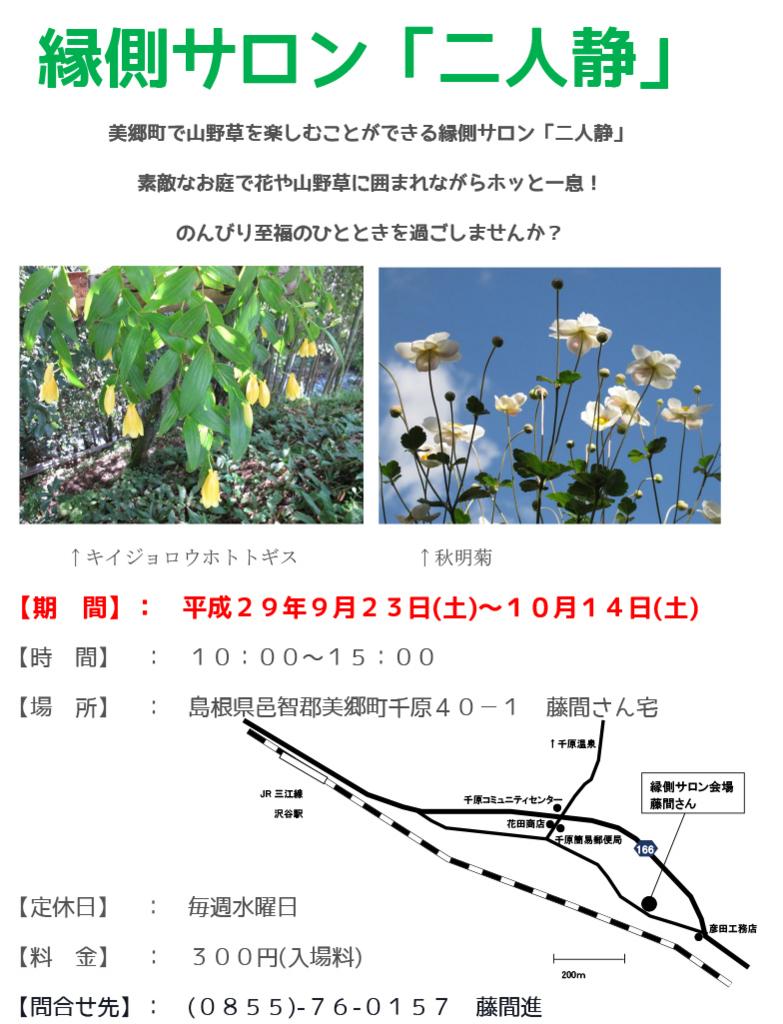 f:id:akai-chu-rip:20170915180358j:plain