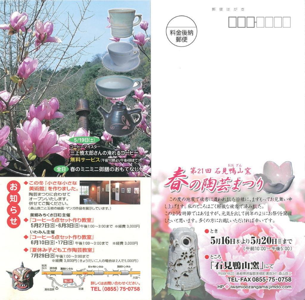 f:id:akai-chu-rip:20180508144257j:plain