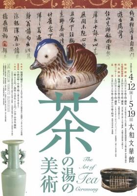 茶の湯の美術展