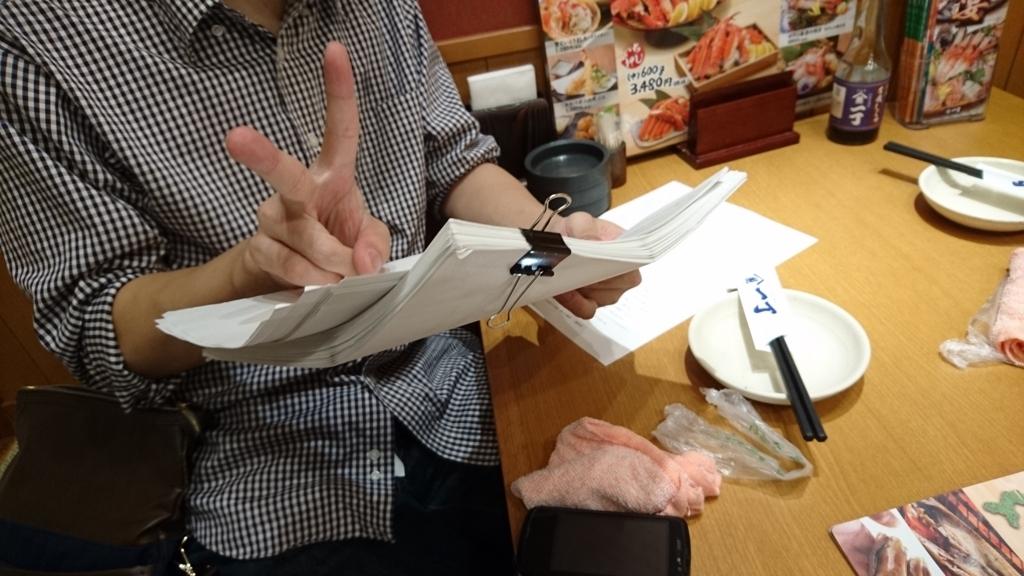 f:id:akaiakaikinomi:20160622171626j:plain
