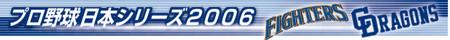 f:id:akaibara:20061024165717j:image