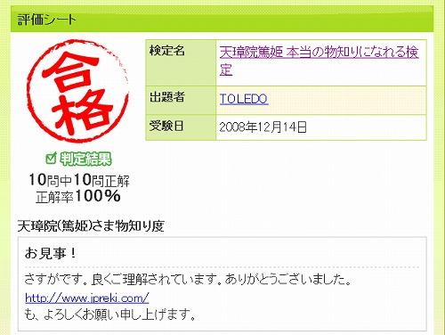 f:id:akaibara:20081214142703j:image