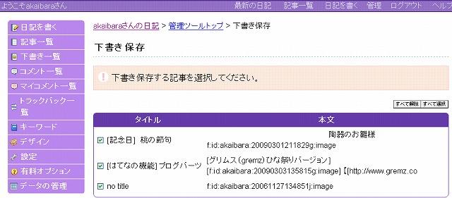 f:id:akaibara:20090303152633j:image:w500