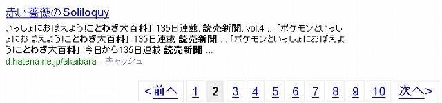 f:id:akaibara:20090330220714j:image:w500