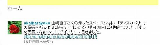 f:id:akaibara:20100419232424j:image