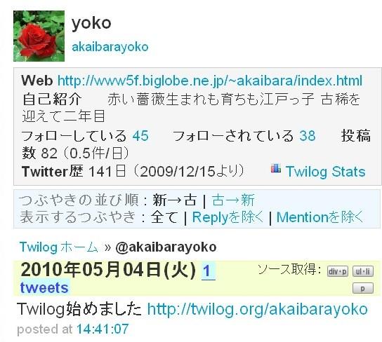 f:id:akaibara:20100504155401j:image