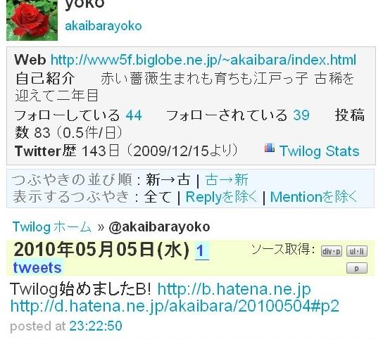f:id:akaibara:20100506154736j:image