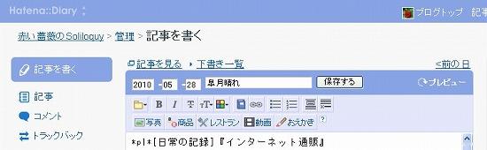 f:id:akaibara:20100529133228j:image