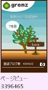 f:id:akaibara:20100603153300j:image