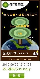 f:id:akaibara:20100625153821j:image