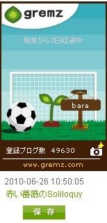 f:id:akaibara:20100626115039j:image
