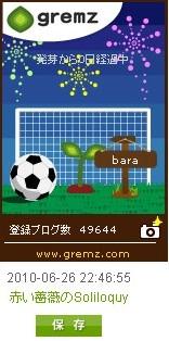 f:id:akaibara:20100626225143j:image