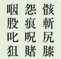 """[改定常用漢字表で""""復]"""