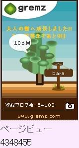 f:id:akaibara:20110327170820j:image:w150