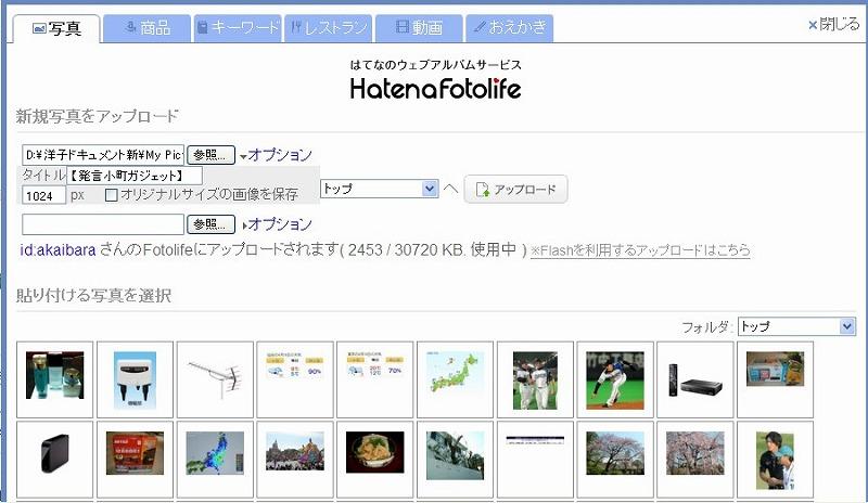 f:id:akaibara:20110421001253j:image:w550