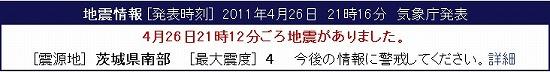 f:id:akaibara:20110426214100j:image