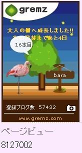 f:id:akaibara:20120920220841j:image