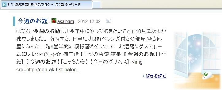 f:id:akaibara:20121203230857j:image:w550