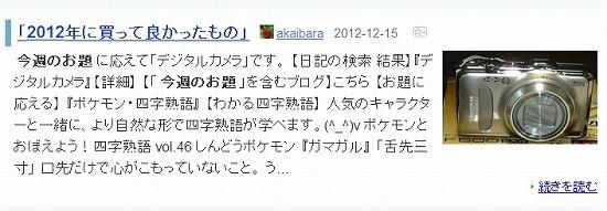 f:id:akaibara:20121216114048j:image