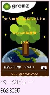 f:id:akaibara:20121227215750j:image