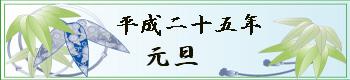 f:id:akaibara:20130101001438j:image:w250