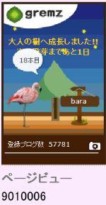 f:id:akaibara:20130328233111j:image