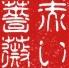 f:id:akaibara:20130803140936j:image:w50