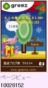 f:id:akaibara:20131213202330j:image:w150
