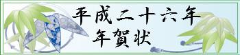 f:id:akaibara:20140101180646j:image:w200