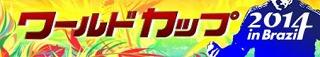 f:id:akaibara:20140622235212j:image