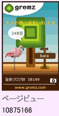f:id:akaibara:20140830164116j:image:w155