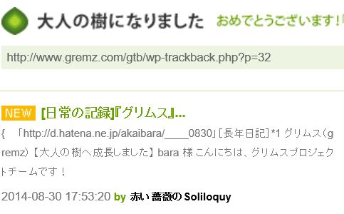 f:id:akaibara:20140830175838j:image
