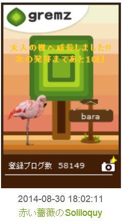f:id:akaibara:20140830180839j:image:w180